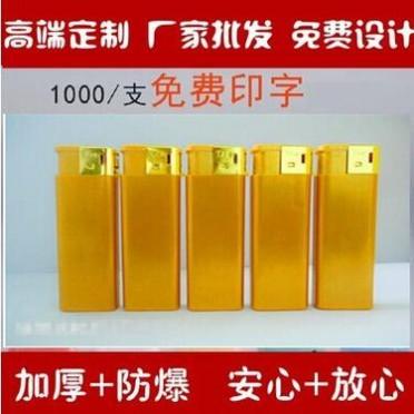 一次性电子广告打火机定制LOGO 008黄金色包印刷广告用品